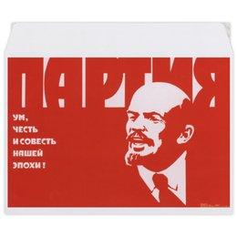 """Конверт средний С5 """"Советский плакат, 1976 г."""" - ссср, ленин, плакат, кпсс"""