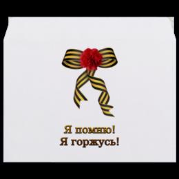 """Конверт средний С5 """"Я помню! Я горжусь!"""" - россия, 9 мая, день победы"""