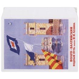 """Конверт средний С5 """"Советский плакат, 1965 г."""" - ссср, канал, плакат, речник, шлюз"""