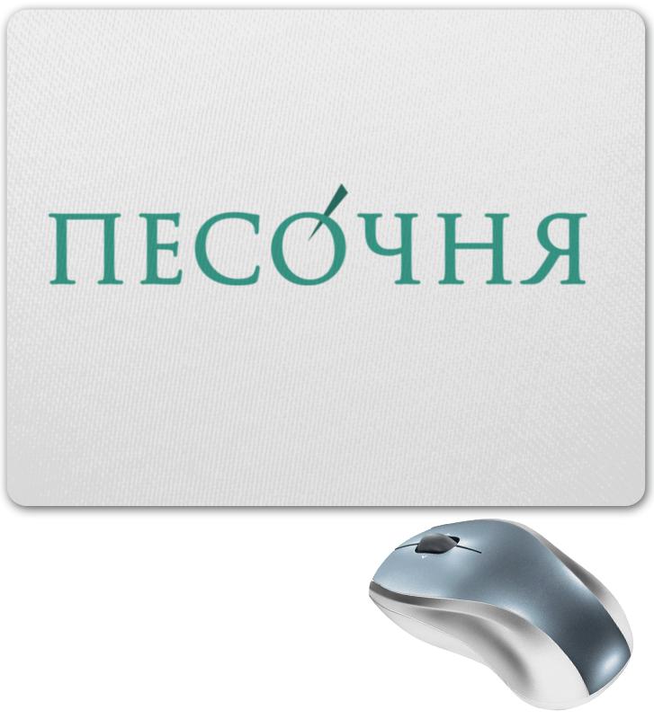 Коврик для мышки Printio Песочня лого центр цена