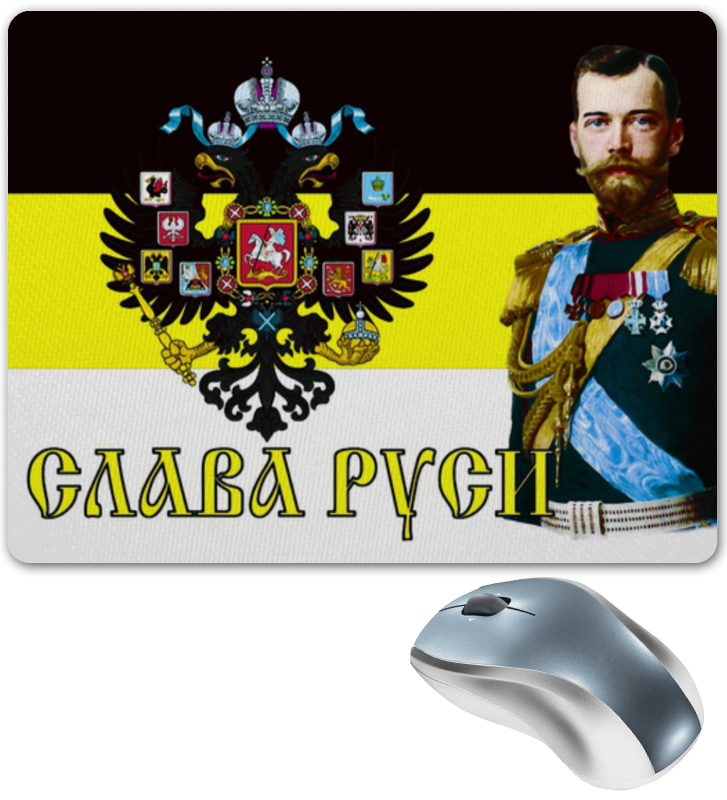 Коврик для мышки Printio Последний император россии последний подарок