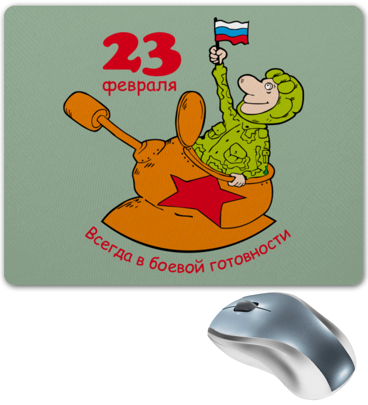 Коврик для мышки Printio 23 февраля коврик для мышки круглый printio с 23 февраля