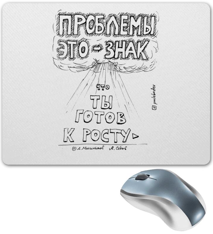 Коврик для мышки Printio Проблемы это - знак что ты готов к росту коврик для мышки printio клиент это инвестор