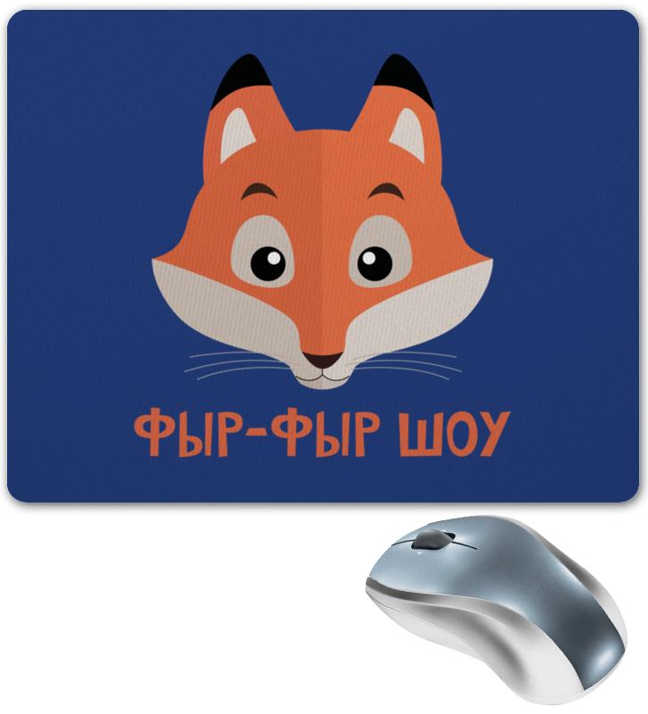 Коврик для мышки Printio Фыр-фыр коврик коврик для мышки круглый printio мышка