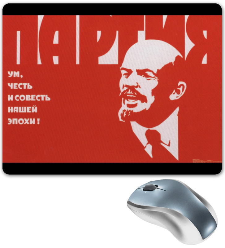 Коврик для мышки Printio Советский плакат, 1976 г. обложка для паспорта printio советский плакат 1923 г