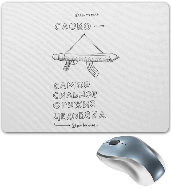 Коврик для мышки Printio Слово самое сильное оружие человека мерников а самое известное оружие мира