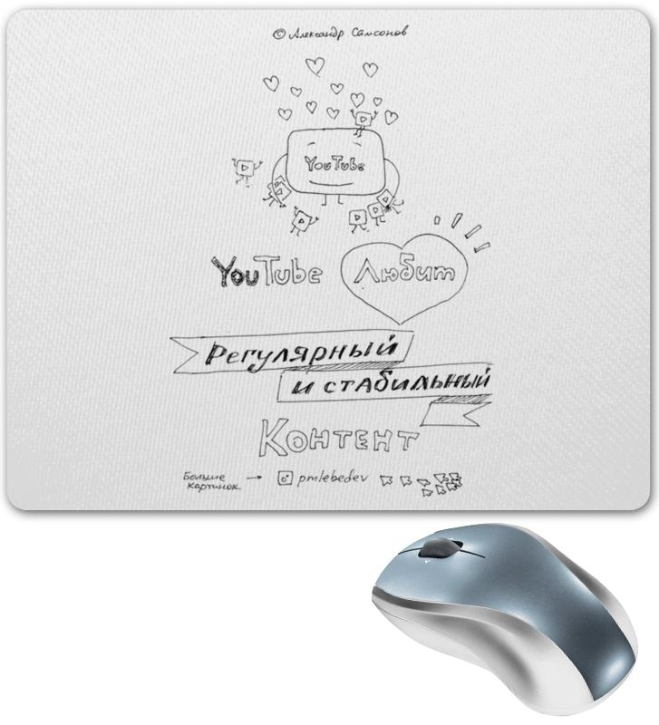 Коврик для мышки Printio Youtube любит регулярный и printer youtube