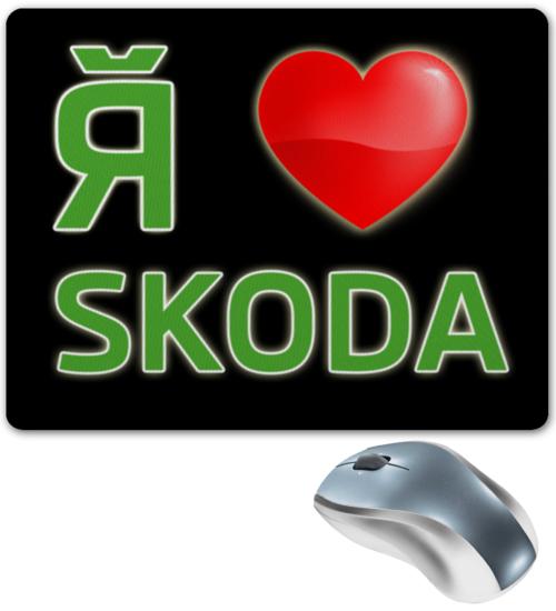 "Коврик для мышки ""Я люблю Skoda"" - шкода, skoda"