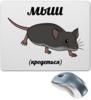 """Коврик для мышки """"мыш (кродеться)"""" - мемы"""
