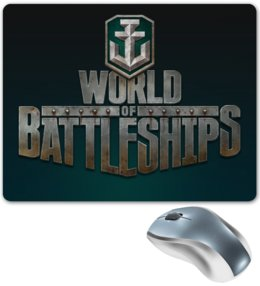 "Коврик для мышки ""World of Battleships"" - games, игры, игра, game, корабли, world of warships, battleships, world of battleships, battleship, warships"