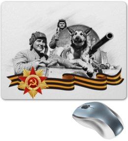 """Коврик для мышки """"Танкист и собака"""" - ссср, победа, 9 мая, собаки, танки"""