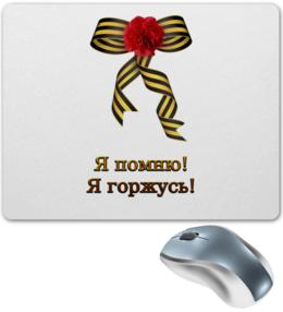 """Коврик для мышки """"Я помню! Я горжусь!"""" - россия, 9 мая, день победы"""