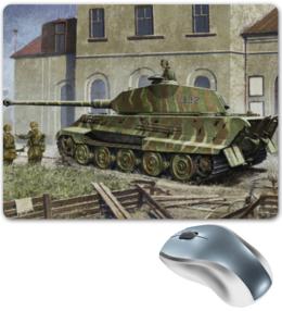 "Коврик для мышки ""Tiger II"" - танк, танки, wot, на 23 февраля, к 23 февраля"