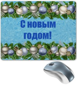 """Коврик для мышки """"Новый год"""" - праздник, новый год, зима, с новым годом, елка"""