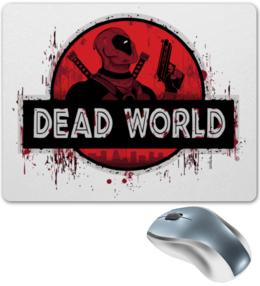 "Коврик для мышки ""Dead World"" - marvel, deadpool, убийца, дэдпул, jurassic park"