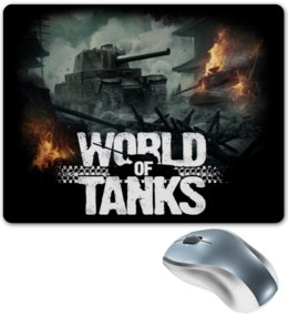 "Коврик для мышки ""World of Tanks"" - игры, world of tanks, танки, wot, 23 евраля"