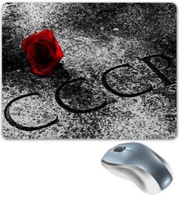 """Коврик для мышки """"Прощай СССР"""" - ссср, rose, роза, ussr, ностальгия"""