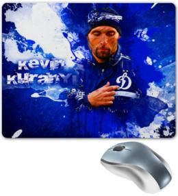 """Коврик для мышки """"Кевин Кураньи"""" - футбол, арт, спорт, москва, динамо, фанат"""