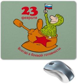 "Коврик для мышки ""23 февраля"" - 23 февраля, армия, танк"