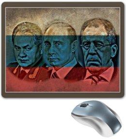 """Коврик для мышки """"Лидеры России"""" - россия, путин, лавров, правительство, шойгу"""