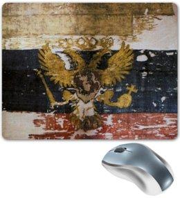 "Коврик для мышки ""С флагом"" - россия, герб россии, russia, флаг, flag, coats of arms"