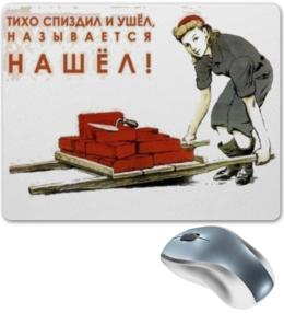 "Коврик для мышки ""ТСиУШ"" - ссср, ретро, плакаты"
