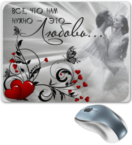 """Коврик для мышки """"Все,что на нужно"""" - любовь, день святого валентина, любимой, любимому"""