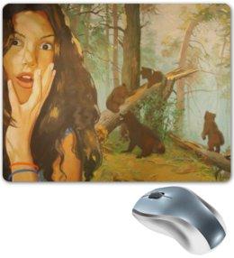 "Коврик для мышки ""New art"" - прикол, медведь, природа, пейзаж, шишкин"