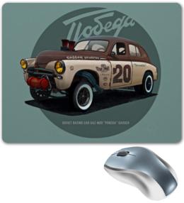 """Коврик для мышки """"Сoncept Car Победа"""" - ретро, машина, автомобиль, победа, car"""
