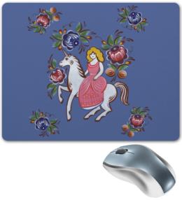 """Коврик для мышки """"Девушка и единорог"""" - девушка, цветы, сказка, единорог"""