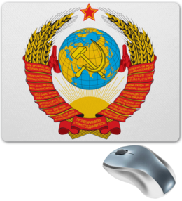 """Коврик для мышки """"Герб СССР"""" - ссср, герб"""