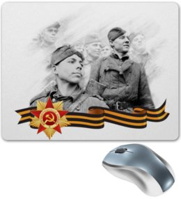 """Коврик для мышки """"Советские солдаты"""" - праздник, ссср, россия, победа, 9 мая"""