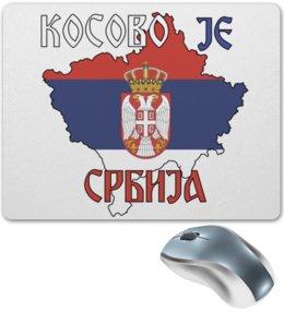 """Коврик для мышки """"Косово - Сербия"""" - serbia, сербия, косово, србиjа, сербиjа"""