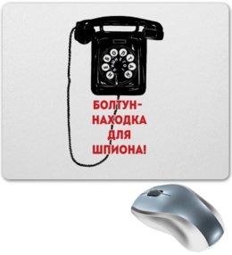 "Коврик для мышки ""Болтун-находка для шпиона"" - ссср, шпион, телефон, не болтай, болтун"