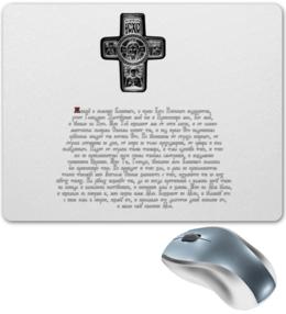 """Коврик для мышки """"""""Живый в помощи Вышнего"""""""" - молитва, православие, оберег, живый в помощи вышнего"""