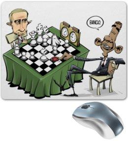 "Коврик для мышки ""Bingo!"" - юмор, шахматы, обама, путин, президент"