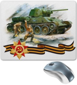 """Коврик для мышки """"Танк и пехота"""" - ссср, победа, 9 мая, танк, пехота"""