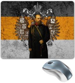 """Коврик для мышки """"Александр III / Российская Империя"""" - царь, россия, империя, император, александр 3"""
