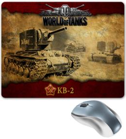 """Коврик для мышки """"Танк КВ-2"""" - wot, ворлд оф танк, дизайнерские подарки, купить футболку world of tanks, магазин необычных подарков, необычные подарки, необычные сувениры, оригинальные подарки, оригинальные сувениры, полезные подарки"""