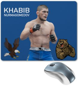 "Коврик для мышки ""Хабиб Нурмагомедов"" - спорт, боец, хабиб, нурмагомедов"