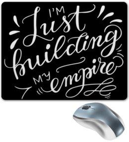 """Коврик для мышки """"Я тут просто строю свою империю"""" - офис, подарок подруге, домашний офис"""