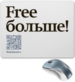 "Коврик для мышки ""Free больше"" - коврик для мыши, коммерсант, free больше"