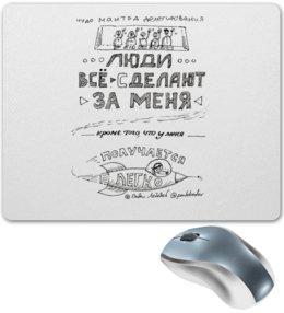 """Коврик для мышки """"Люди все делают за меня"""" - цитаты, мотивация, успех, бизнесцитаты, лучшаяжизнь"""