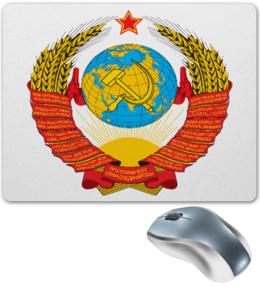 """Коврик для мышки """"Герб СССР"""" - коврик для мышки"""