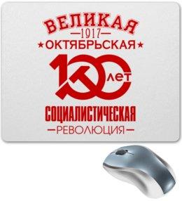 """Коврик для мышки """"Октябрьская революция"""" - ссср, революция, коммунист, серп и молот, 100 лет революции"""