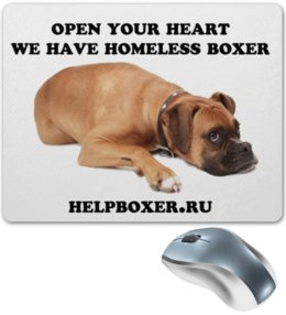 "Коврик для мышки ""open your heart"" - dog, собака, боксёр, друг человека"