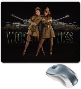 """Коврик для мышки """" World of Tanks """" - прикольно, популярные, в подарок, оригинально, креативно"""