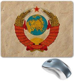 """Коврик для мышки """"Герб СССР 2"""" - ссср, ussr, герб"""