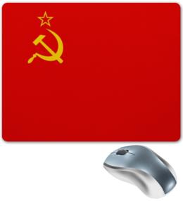 "Коврик для мышки ""Флаг СССР"" - ссср, флаг"