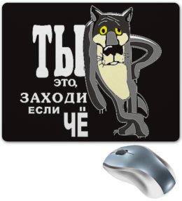 """Коврик для мышки """"МУЛЬТФИЛЬМЫ. ЖИЛ БЫЛ ВОЛК"""" - юмор, надпись, мультик, стиль, волк"""
